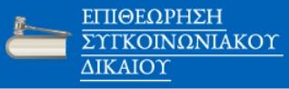 ΔΙΚΗΓΟΡΙΚΟΣ ΣΥΛΛΟΓΟΣ ΧΑΝΙΩΝ